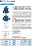 Oil Level Regulator for Compressor