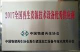 Excellent Supplier of Renewable Resources Equipment