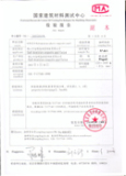 China GB/T 17748-2008 Test Reports 007
