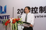 UNITE Control System Conference held in Hangzhou