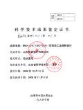 scientific and technological achievements identification Certificate (pulverized coal boiler)