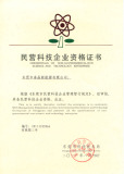 Dongguan Non-Governmental- Run Science and Technology Enterprise