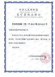 CFDA License - SU 20132231413