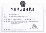 Business License of the enterprise legal person