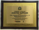 Audited Supplier Award