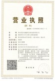 Business license of Induction Heating Machine