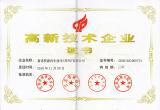 Certificate of High Technology Enterprise of Jiangsu