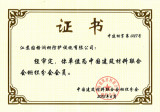 Member of China Building Materials Association