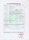 Registration Form of Foreign Trade
