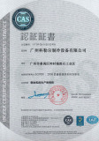 Certification of ISO
