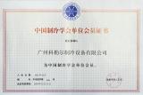 Membership of China Refrigeration Institute