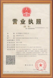 Business license of GANXIN