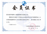 China Plastic Association Professional Committee Member fluorine plastics processing certificate