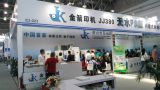 New China International Exhibition Center,Beijing,P.R. China