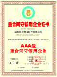"""re-contract and trustworthy enterprise"" certificate"