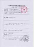 CFDA License-SU20162550453