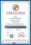 The National Top100 Enterprises of Light Industry in China