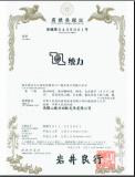 Certificate of Trademark Registration in Japan