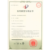 Utility model patent certificate for a kind of high-strength wear-resistant lifting rope