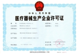 SFDA--Production License issued by the Chinese government