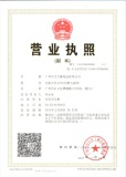 CHINA INLAND BUSINESS CERTIFICATE