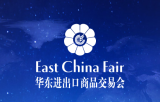 2016 East China Fair