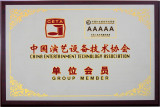 China Entertainment Technology Association-Group Member