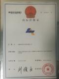 Machinery and equipment trademark registration certificate LONGMAKER
