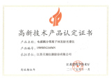 Jiangsu High-tech Product Certificate