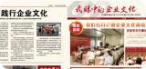 Eurostars Newspaper
