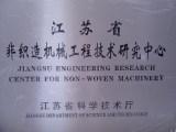 JIANGSU ENGINEERING RESEARCH CENTER FOR NONWOVEN MACHINERY