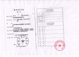 LOCAL TAX BUREAU CERTIFICATE