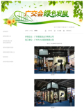 We won 117th Canton Fair Green Booth Exhibition award.