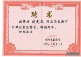 The chairman′s certificates