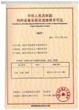 Huaneng Installation Manufacture Reparation License(Boiler)