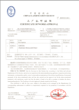 CCS Certificate of Ship Decoration Panels