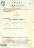 CCS Certificate
