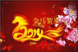 2014 Year Spring Festival Holiday Notice