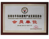 In 2014, shenzhen semiconductor lighting industry displays - outstanding enterprises