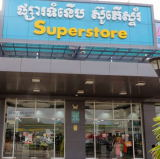 Cambodian Superstore