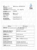 PSE Certificate