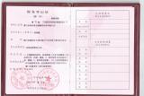 Tex Registration Certificate