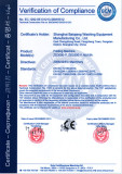 CE Certificate of Folding Machine