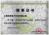 Certificate of Member of Shanghai Safety Products Association