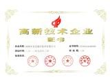 High tech enterprise certificate