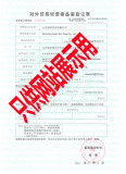 Export licens