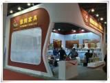 20th China International Furniture Fair(Guangzhou)