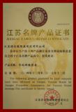 Jiangsu Famous Brand Product Certificate