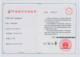 Design Patent Certificate-PK-B