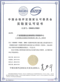 CNAS National Laboratory Accreditation Certificate